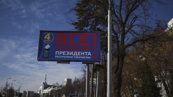 Подготовка к президентским выборам в Узбекистане - Sputnik Ўзбекистон