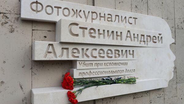 Открытие мемориальной доски в память об Андрее Стенине - Sputnik Узбекистан