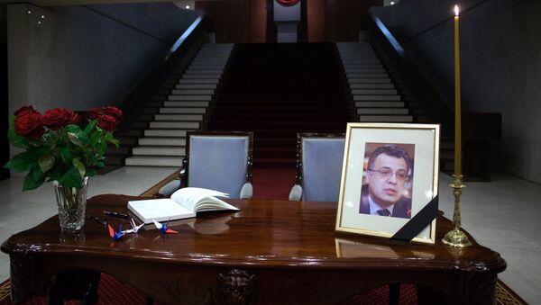Книга соболезнований в посольстве России во Франции в связи с убийством Посла России в Турции Андрея Геннадьевича Карлова - Sputnik Узбекистан