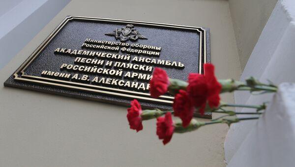Ту-154 қурбонлари хотирасига - Sputnik Ўзбекистон