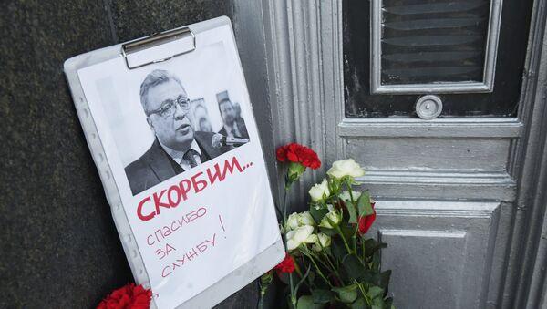 Цветы у здания МИД РФ в связи с гибелью посла России в Турции А. Карлова - Sputnik Узбекистан