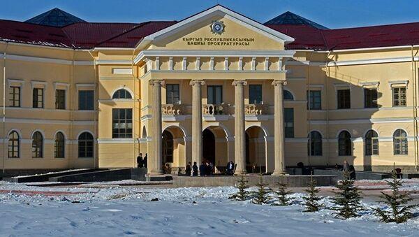 Здание Генеральной прокуратуры в Бишкеке (Кыргызстан) - Sputnik Узбекистан