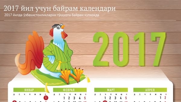 2017 yil uchun bayram kalendari - Sputnik Oʻzbekiston