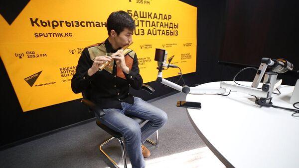Инженер сыграл мировые хиты на кыргызской флейте сыбызгы - Sputnik Узбекистан