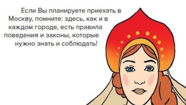 Migrantlar uchun qoʻllanma - Sputnik Oʻzbekiston