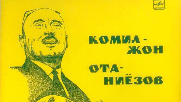 Поёт Комилжон Отаниёзов - Sputnik Узбекистан