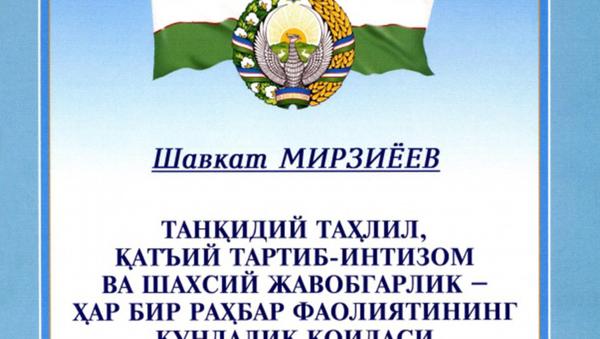 Шавкат МИрзиёев китоби - Sputnik Ўзбекистон