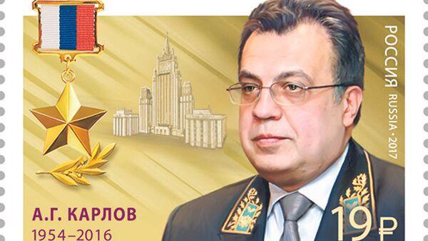 Почтовая марка с изображением посла в Турции Андрея Карлова - Sputnik Узбекистан