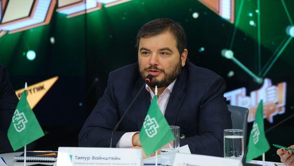 Генеральный продюсер телеканала НТВ Тимур Вайнштейн - Sputnik Узбекистан