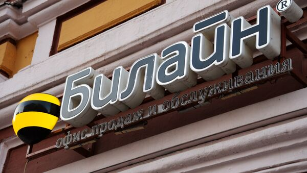 Bilayn - Sputnik Oʻzbekiston