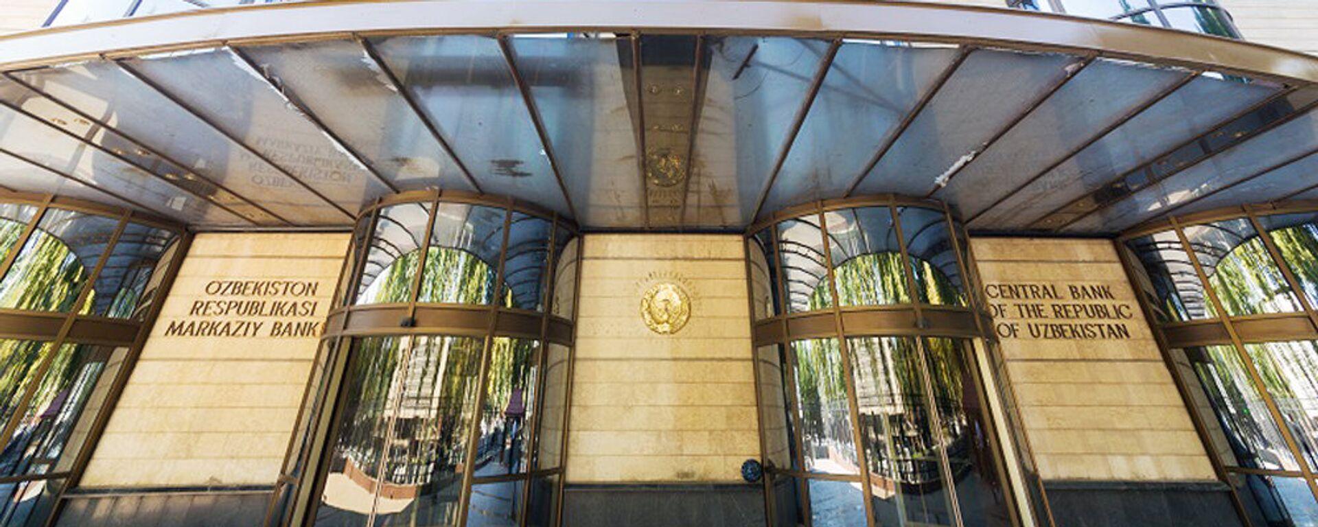 Центральный банк Узбекистана - Sputnik Узбекистан, 1920, 18.08.2021
