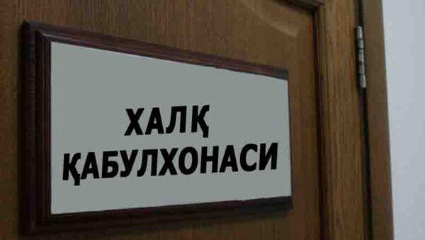 Народная приемная - Sputnik Ўзбекистон