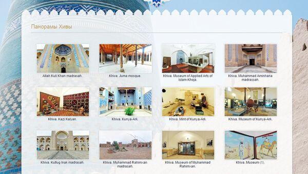 Справочная информация по туристическим объектам Кашкадарьи и Хорезма - Sputnik Узбекистан
