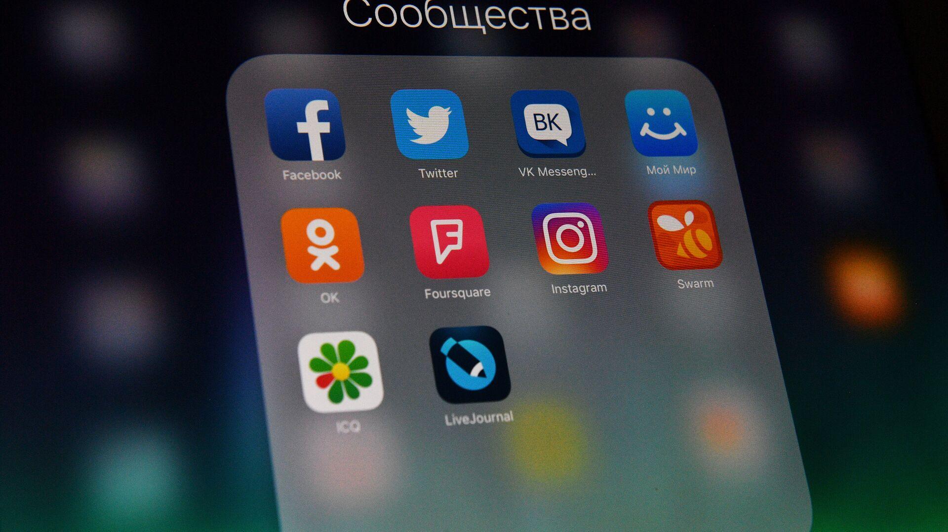Социальные сети - Sputnik Узбекистан, 1920, 05.07.2021