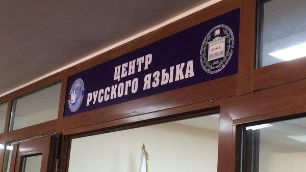 Центр русского языка в Ташкенте - Sputnik Узбекистан
