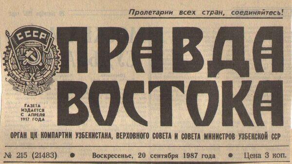 Pravda Vostoka - Sputnik Oʻzbekiston
