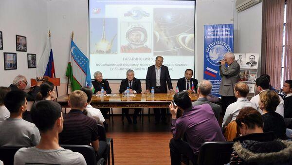 12 апреля 2017 года в Российском центре науки и культуры в Ташкенте состоялся Гагаринский урок - Sputnik Узбекистан