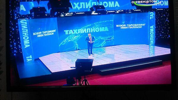 Таҳлилнома кўрсатуви янгича талқинда - Sputnik Ўзбекистон