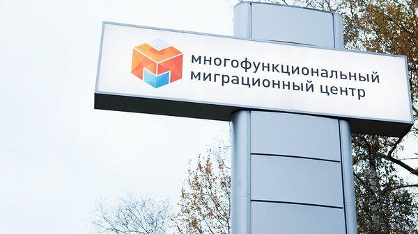 Mnogofunktsionalnыy migratsionnыy tsentr g. Moskvы - Sputnik Oʻzbekiston