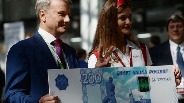 Международный инвестиционный форум Сочи 2016 - Sputnik Узбекистан