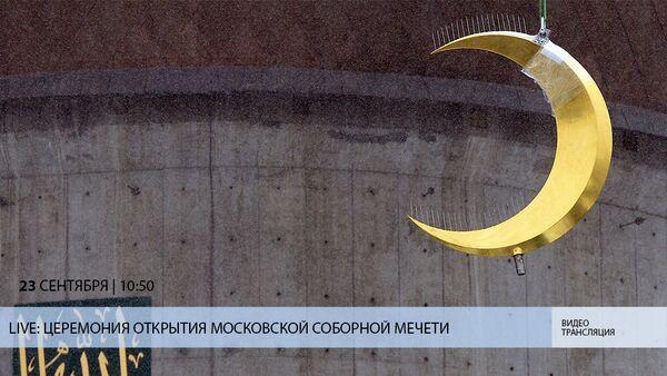 LIVE: Moskva bosh masjidi ochilish marosimi - Sputnik Oʻzbekiston