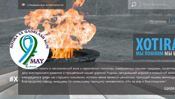 Сайт Xotira.uz, посвященный памяти ветеранов Второй мировой войны - Sputnik Узбекистан