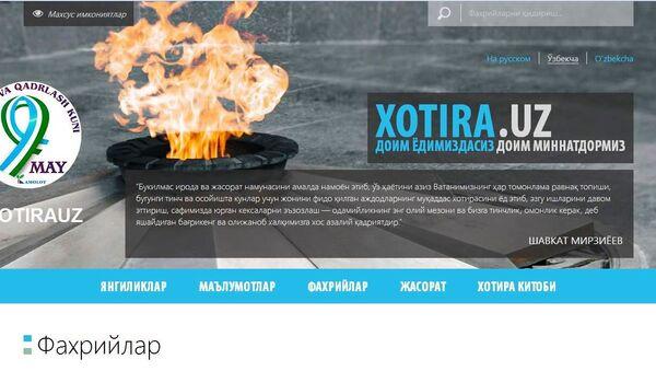 Сайт Xotira.uz, посвященный памяти ветеранов Второй мировой войны - Sputnik Ўзбекистон