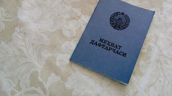 Трудовая книжка - Sputnik Узбекистан