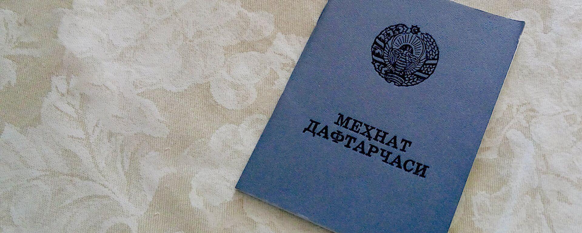 Трудовая книжка - Sputnik Узбекистан, 1920, 03.08.2021