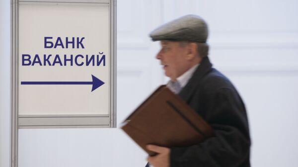 Центр занятости - Sputnik Узбекистан