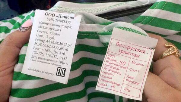 Узбекский товар продают на рынке без сертификатов - Sputnik Узбекистан