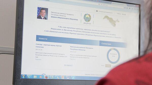 Virtualnaya priyemnaya prezidenta RUz Shavkata Mirziyoyeva - Sputnik Oʻzbekiston