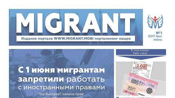 Газета Мигрант - Sputnik Ўзбекистон
