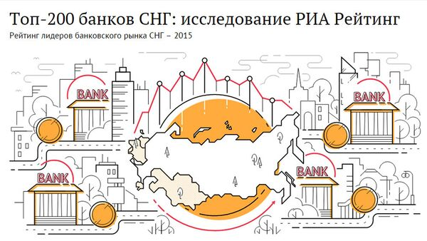РИА Рейтинг, МДҲнинг энг катта 200 банки - Sputnik Ўзбекистон
