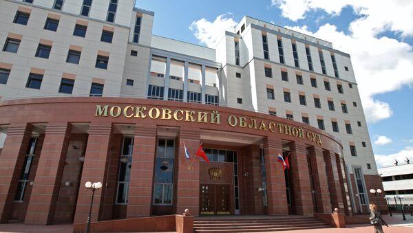 Здание Московского областного суда - Sputnik Ўзбекистон