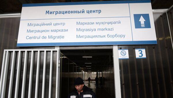 Migratsiya markazi - Sputnik Oʻzbekiston