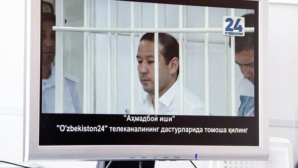 Просмотр сюжета слушания по делу Ахмадбая - Sputnik Узбекистан