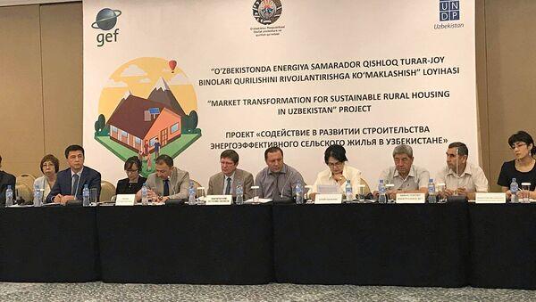 Запуск нового проекта Содействие в развитии строительства энергоэффективного сельского жилья в Узбекистане - Sputnik Ўзбекистон