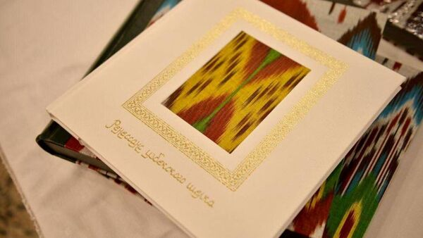 В Ташкенте прошла презентация книги Ренессанс узбекского шелка - Sputnik Ўзбекистон