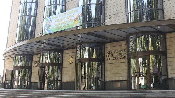 Здание Центрального банка Узбекистана - Sputnik Ўзбекистон