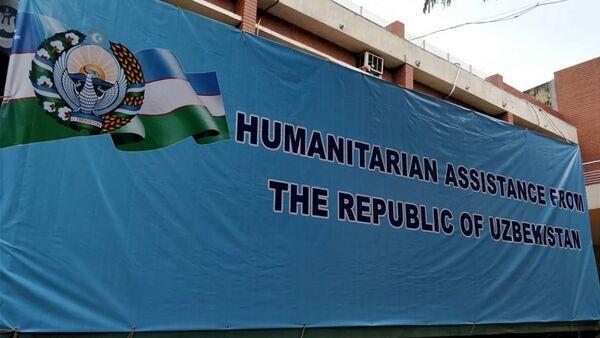 Гуманитарная помощь Узбекистана Бангладешу - Sputnik Ўзбекистон
