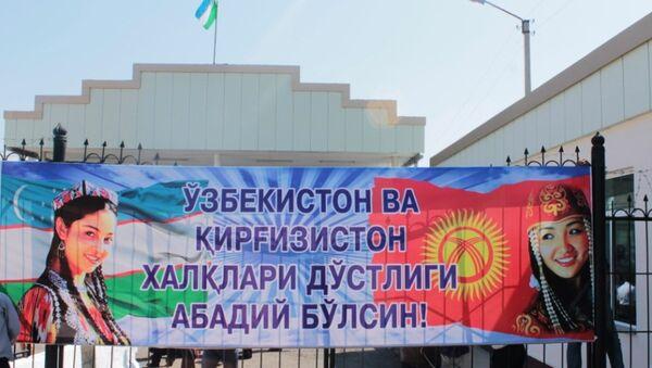 Пропускной пункт Касансай в Наманганской области возобновил работу - Sputnik Узбекистан