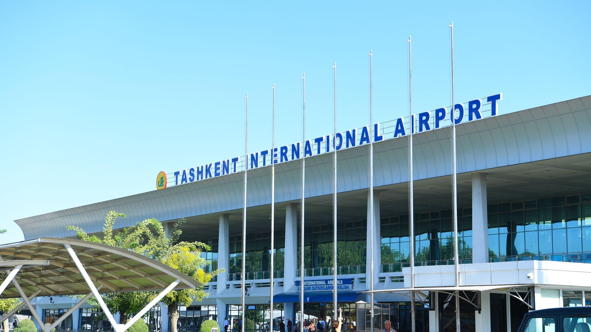 Международный аэропорт Ташкента - Sputnik Узбекистан, 1920, 01.09.2021
