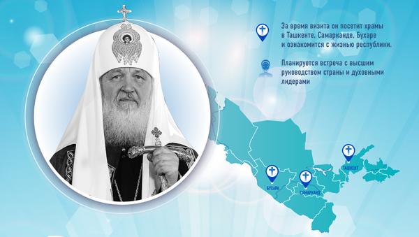 Визит патриарха Кирилла в Узбекистан - Sputnik Узбекистан