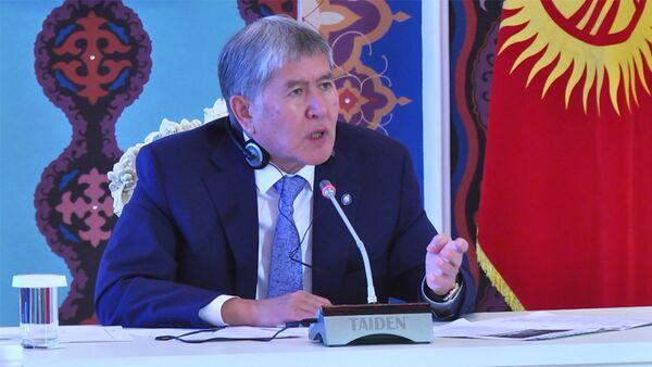 Мы что, люди второго сорта? — видео критики Атамбаева в адрес миссии ОБСЕ - Sputnik Ўзбекистон