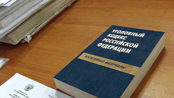 Уголовный суд, уголовный кодекс - Sputnik Узбекистан