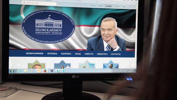 Сайт посвященный Исламу Каримову - Sputnik Ўзбекистон