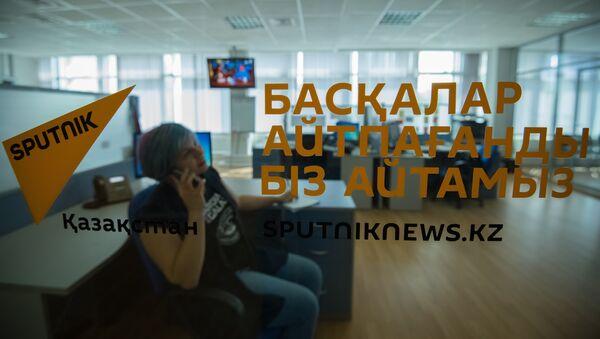 Офис Sputnik Казахстан - Sputnik Узбекистан
