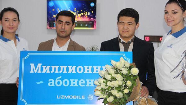 Миллионный абонент зарегистрирован в сети UZMOBILE GSM - Sputnik Ўзбекистон