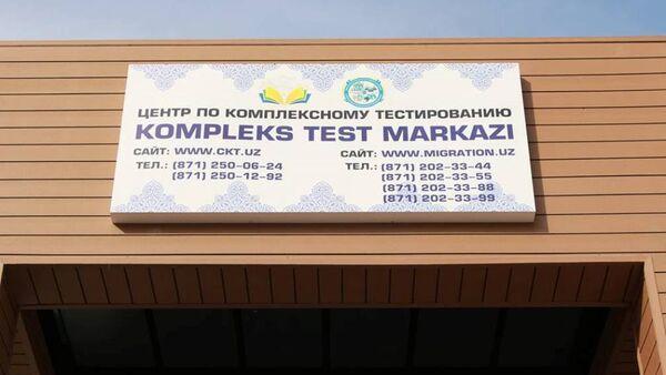 Открылся Центр по комплексному тестированию - Sputnik Ўзбекистон